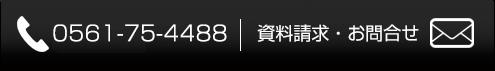 名古屋キャンピングカーランドTEL0561-75-4488/ネットからの資料請求・お問合せはこちら